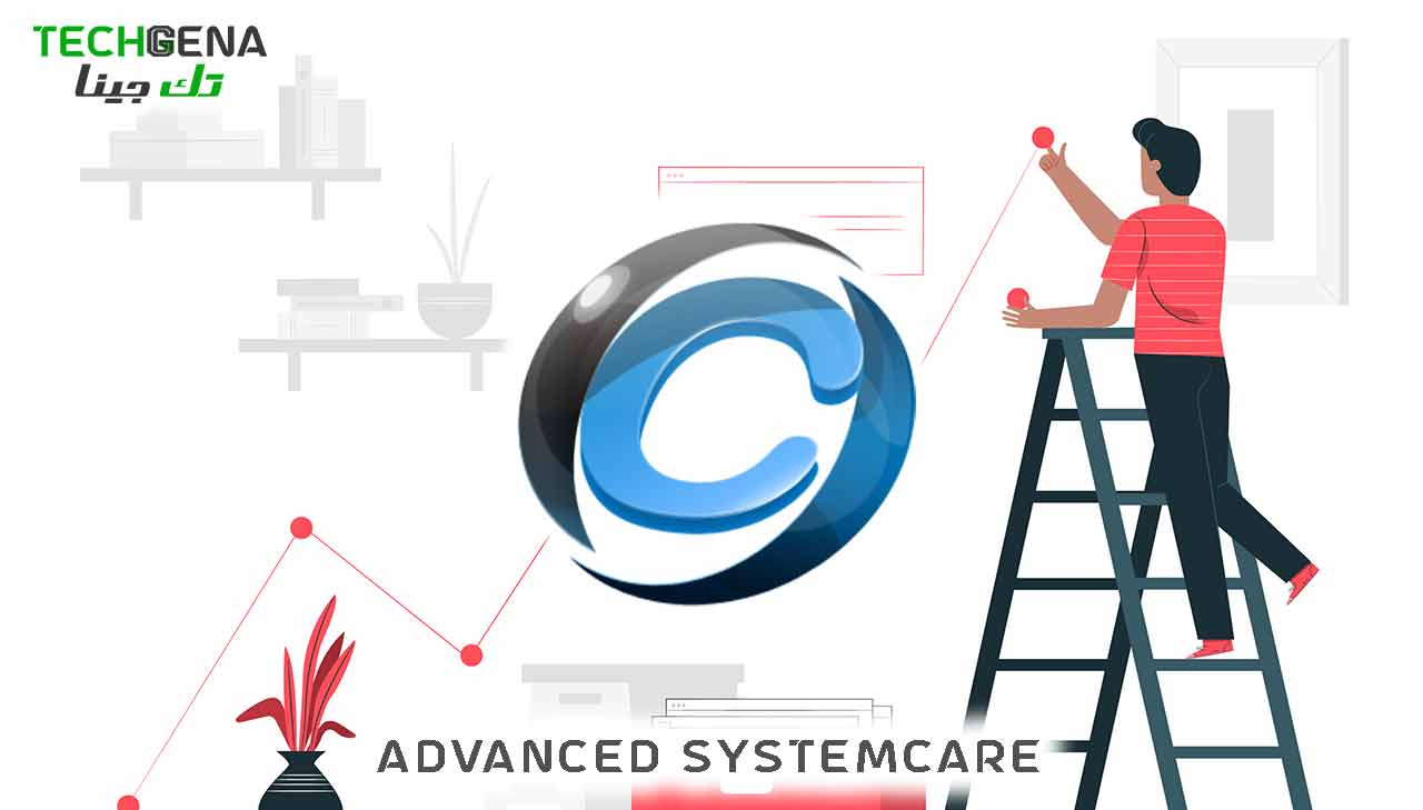 برنامج Advanced Systemcare