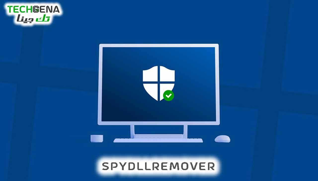 برنامج SpyDllRemover
